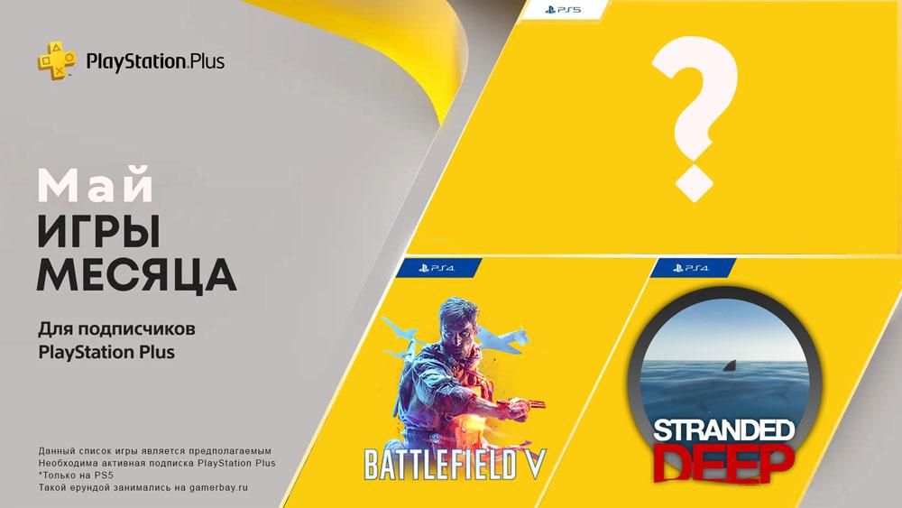 Battlefield V раздадут бесплатно?