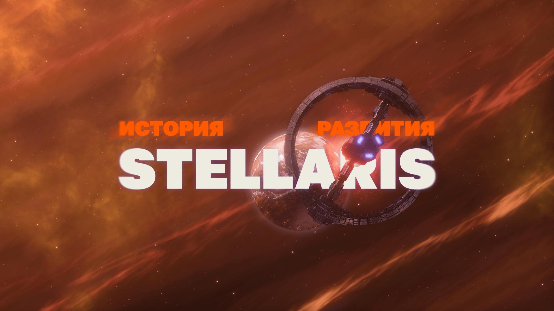 Лонгрид: История развития Stellaris