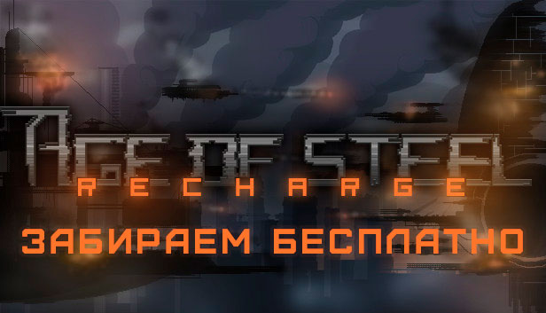 Раздача Age of Steel: Recharge