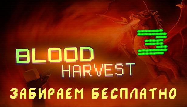 Раздача Blood Harvest 3