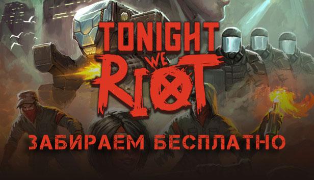 Раздача Tonight We Riot в GOG