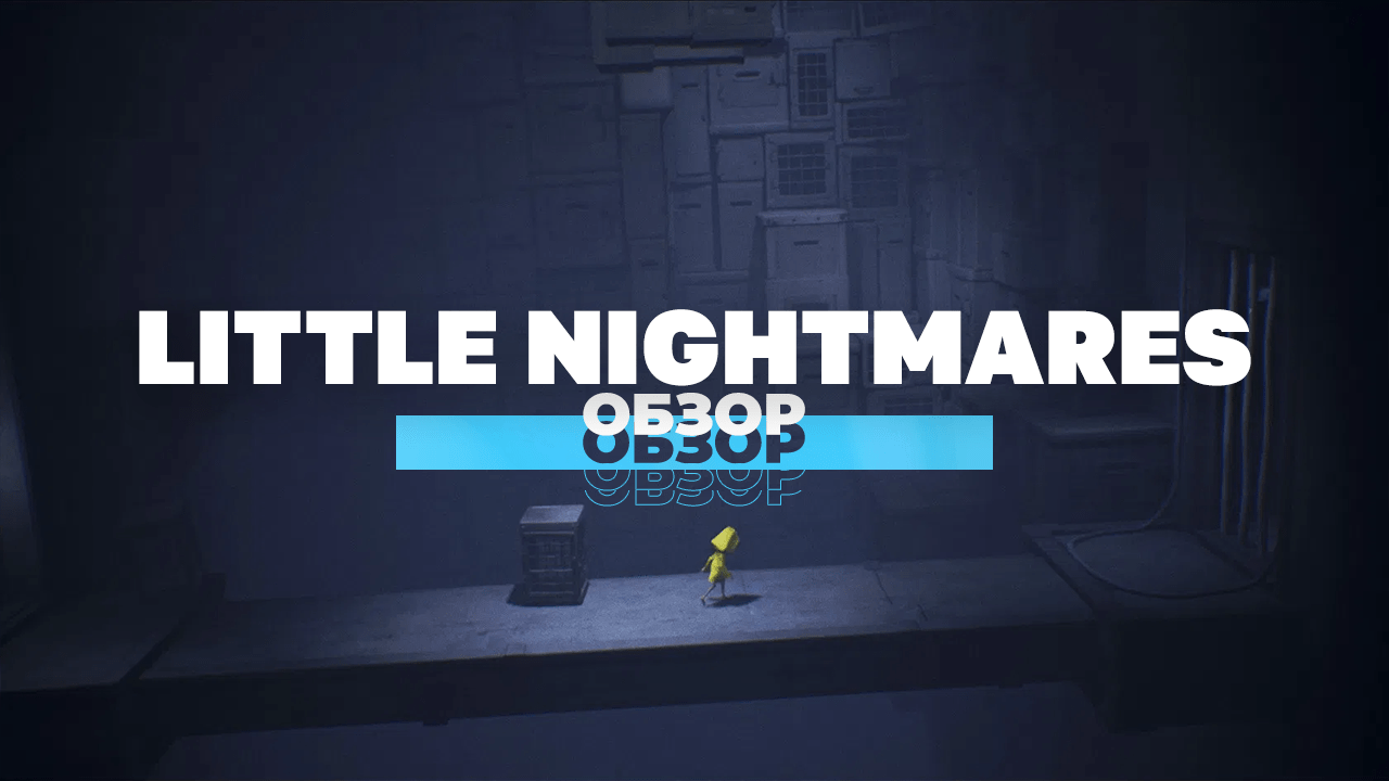 Да начнутся кошмары. Обзор игры Little Nightmares