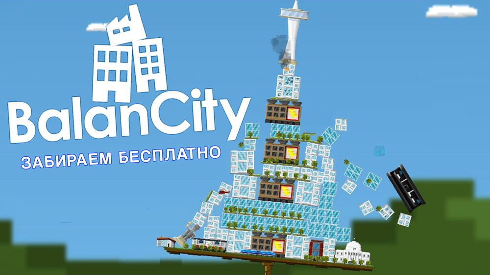 Раздача BalanCity
