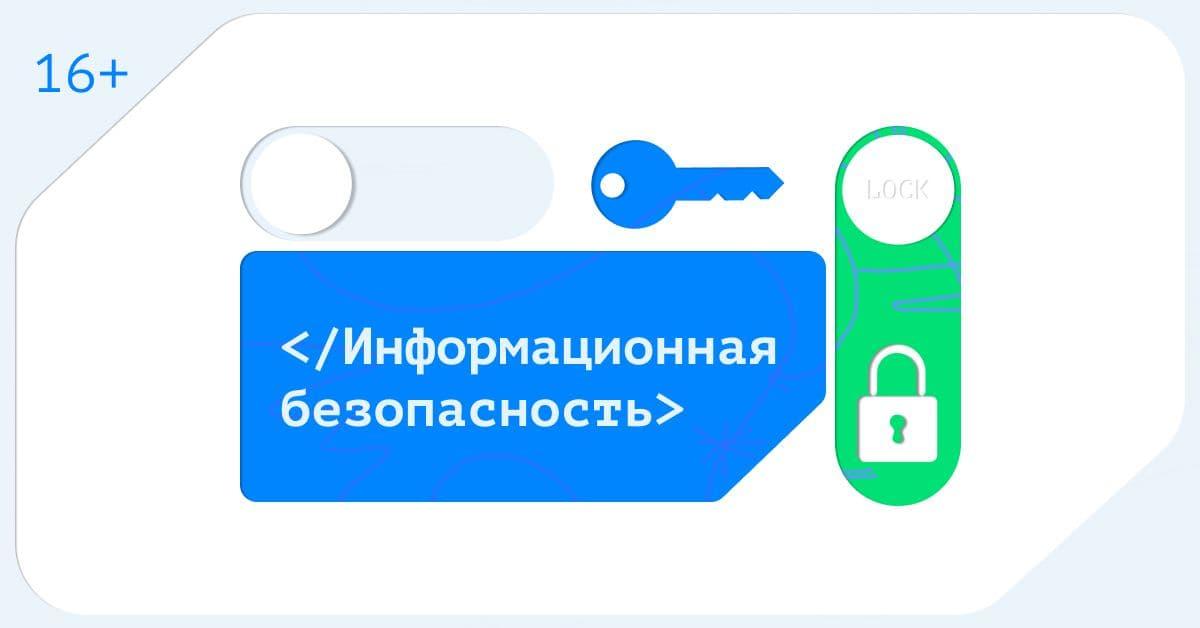 Обучись информационной безопасности