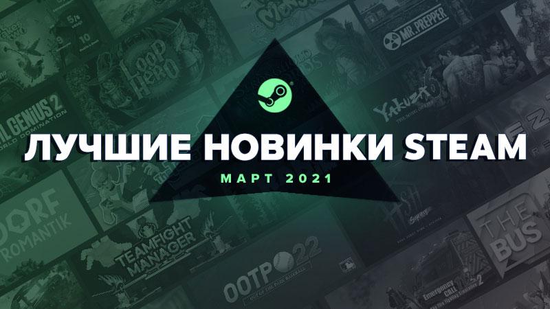 Steam представил двадцатку лучших новых игр марта