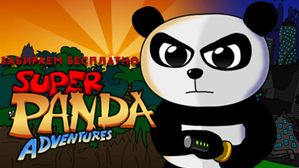Раздача Super Panda Adventures