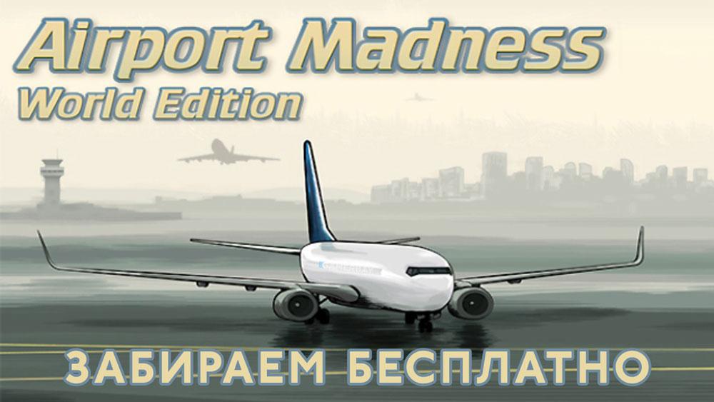 Раздача Airport Madness: World Edition