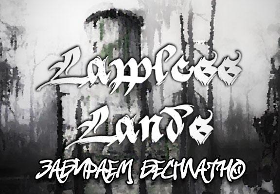 Раздача Lawless Lands