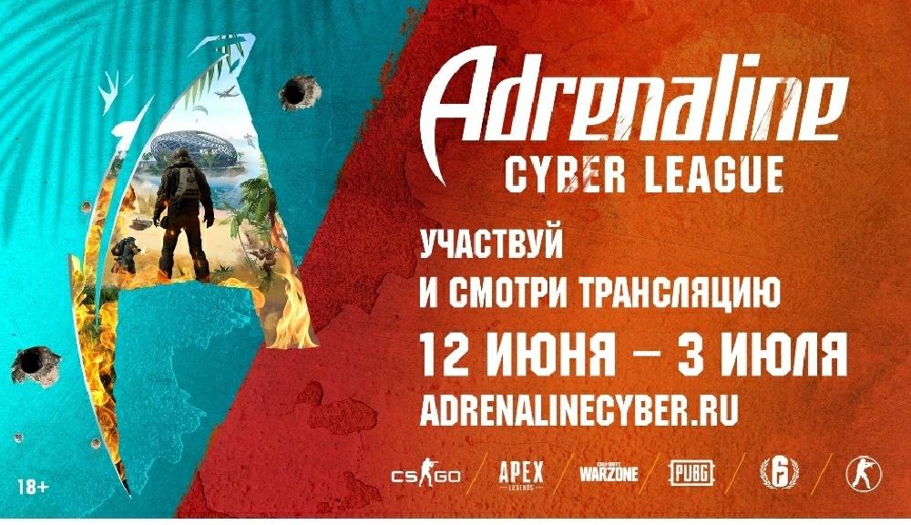 Adrenaline Cyber League возвращается с призовым фондом 2.000.000 рублей