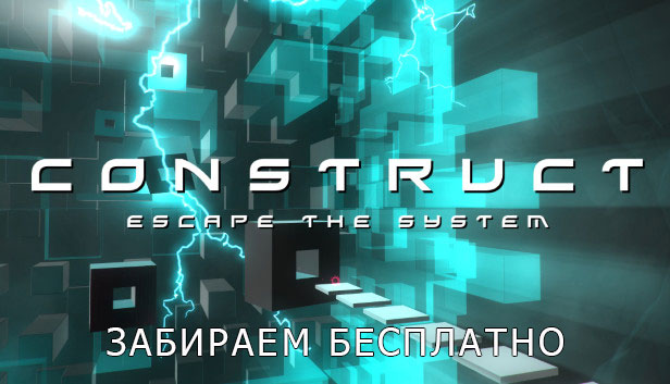 Раздача Construct: Escape the System