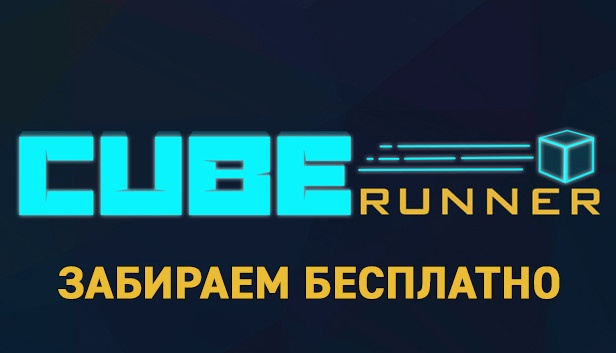 Раздача Cube Runner