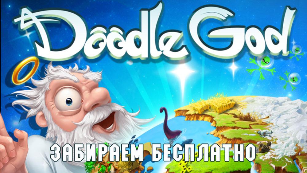 Раздача Doodle God
