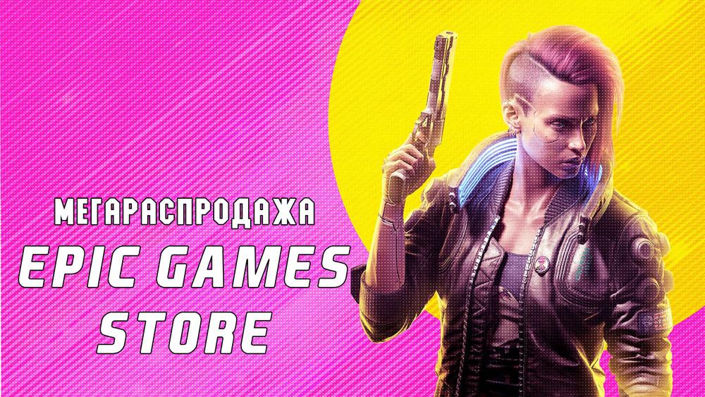В Epic Games началась новая Мега распродажа