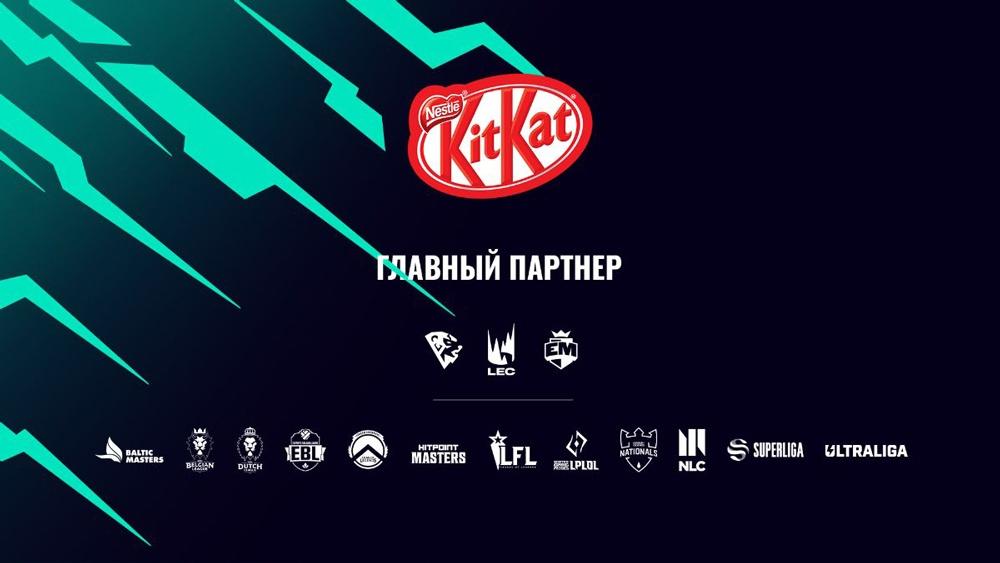 KitKat станет главным партнером летнего сплита Континентальной лиги по League of Legends