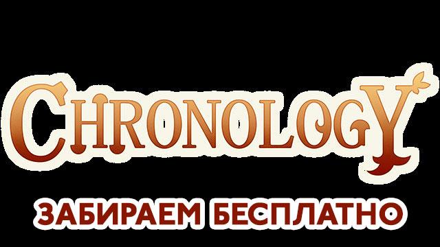 Раздача Chronology