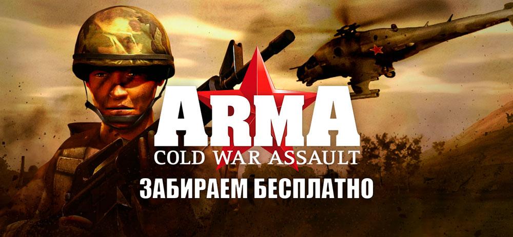Раздача ARMA: Cold War Assault в Steam\GOG