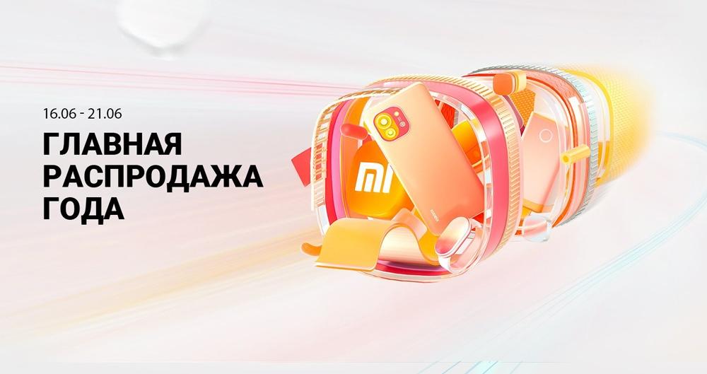 """Xiaomi и POCO включили Россию в список стран участниц """"Распродажи 618"""""""