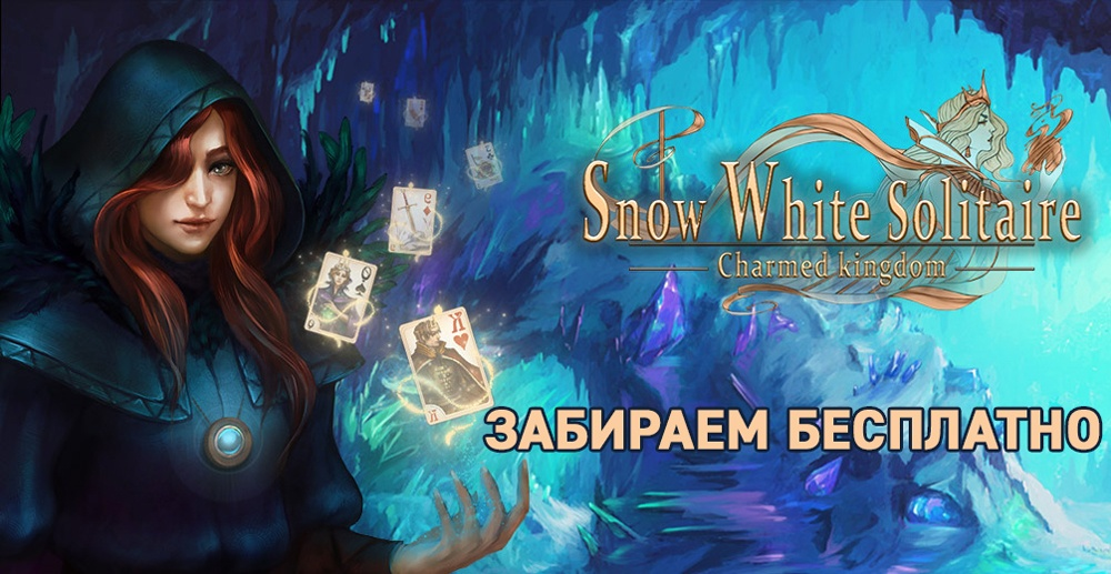 Раздача Snow White Solitaire. Charmed Kingdom