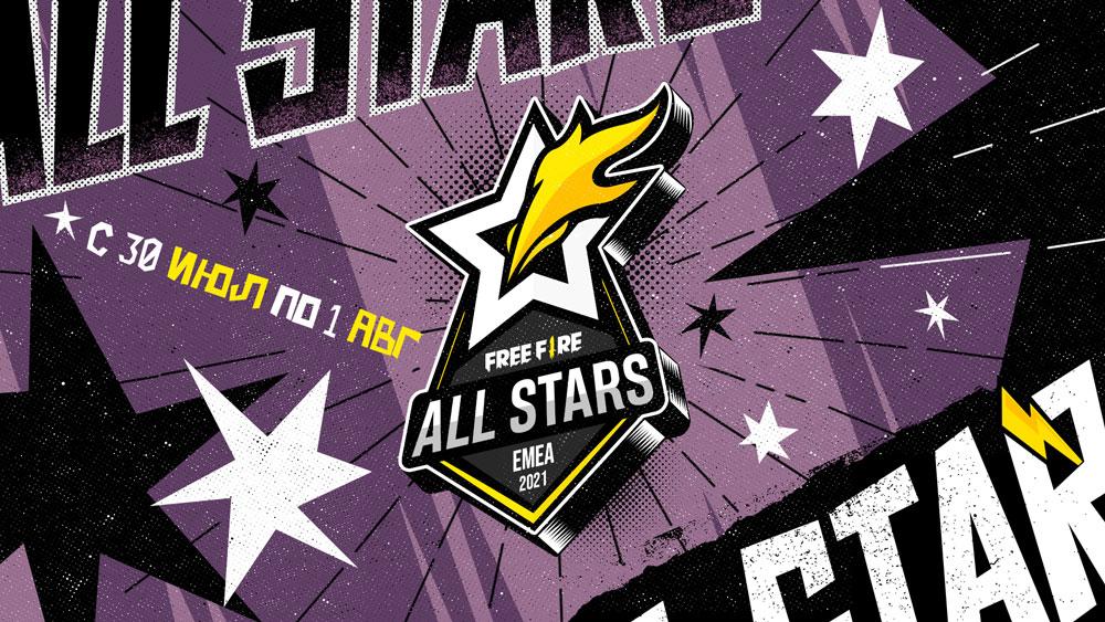 На турнире Free Fire All Stars 2021 соберутся лучшие игроки и блогеры