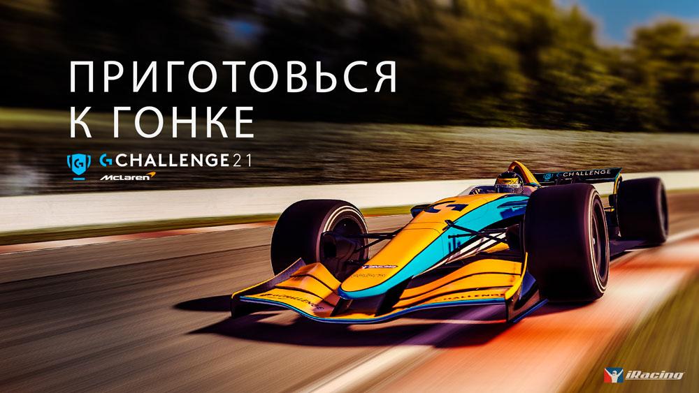 Logitech G совместно с McLaren Racing объявили о проведении турнира G Challenge 2021 году