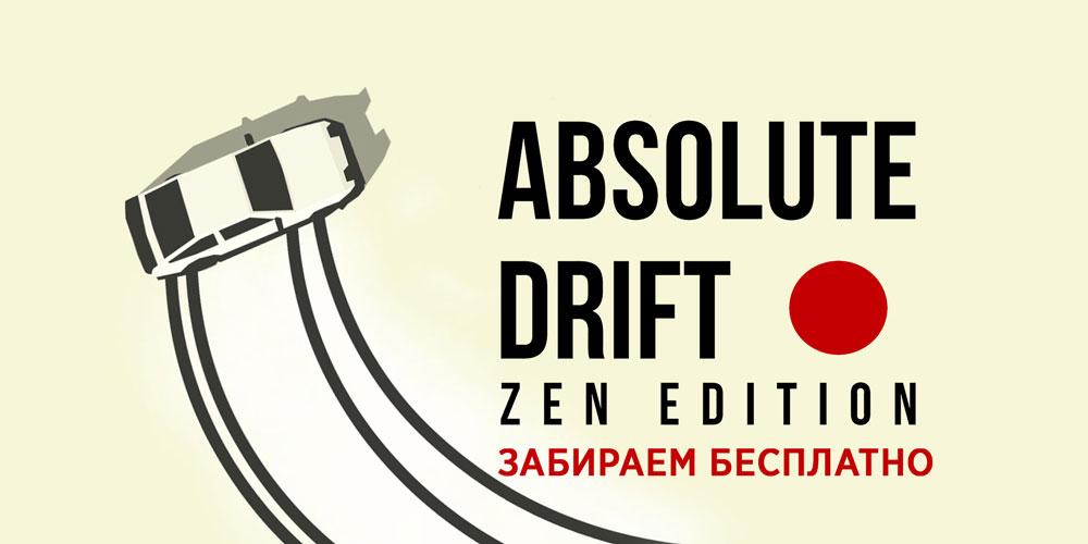 Раздача Absolute Drift в GOG