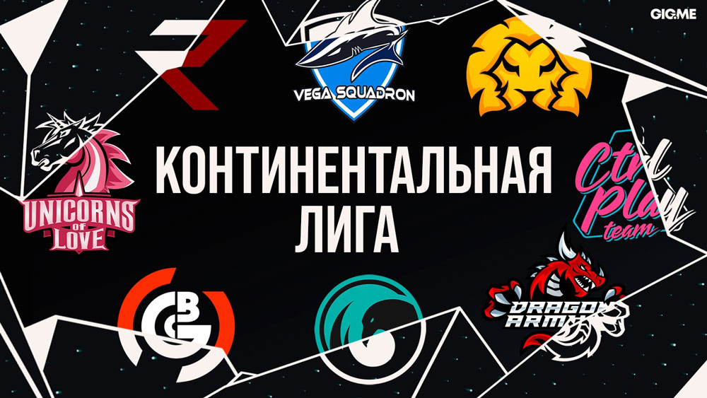 Летний сплит Континентальной лиги League of Legends начнется 26 июня в новом формате