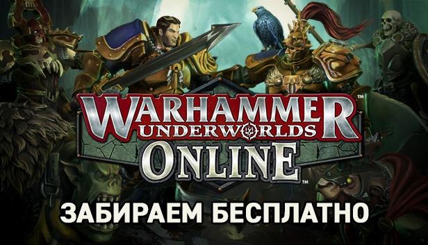 Раздача Warhammer Underworlds: Online
