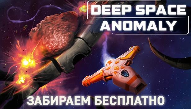 Раздача Deep Space Anomaly