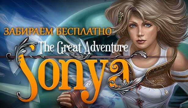 Раздача Sonya: The Great Adventure