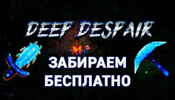 Раздача Deep Despair