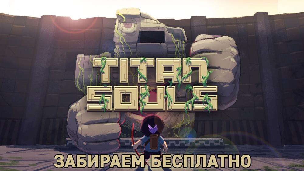 Раздача Titan Souls в Steam