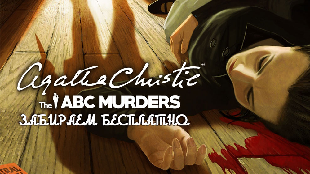 Раздача Agatha Christie – The ABC Murders на IndieGala