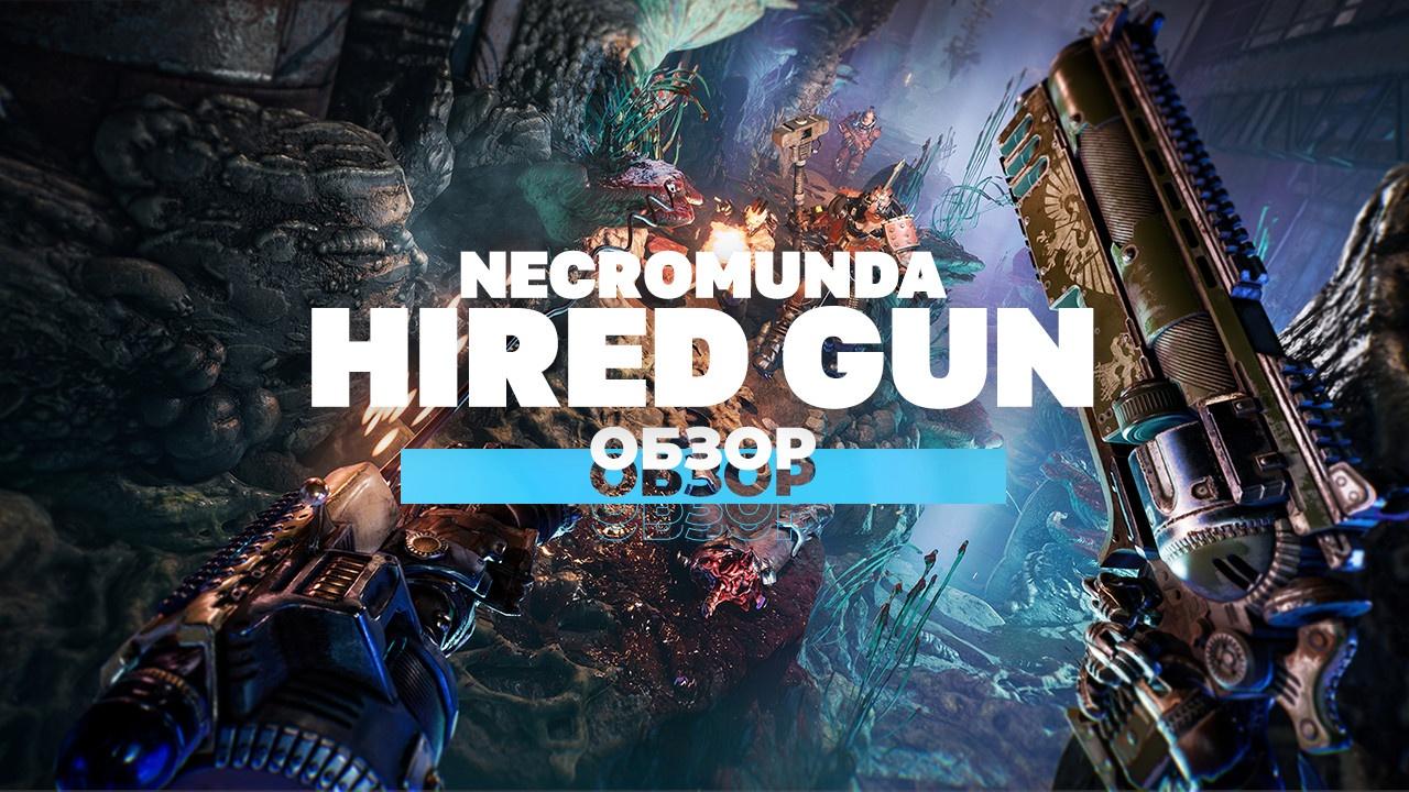 Обзор Necromunda Hired Gun