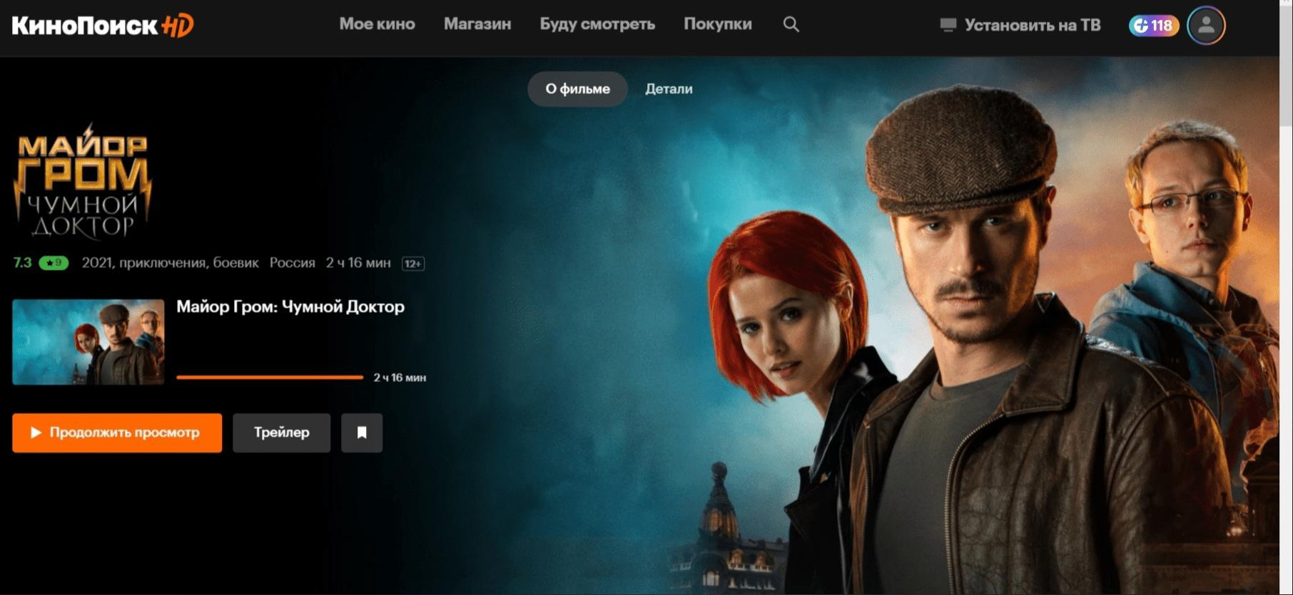 «Майор Гром» стал лидером по просмотрам в мае на «КиноПоиск HD»