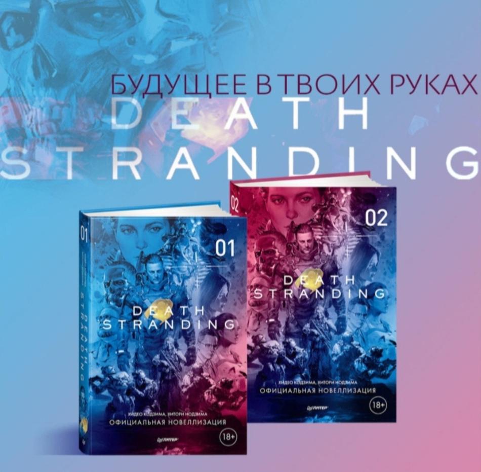 «Во Славу Кодзимы»: в России выходит официальная новеллизация Death Stranding