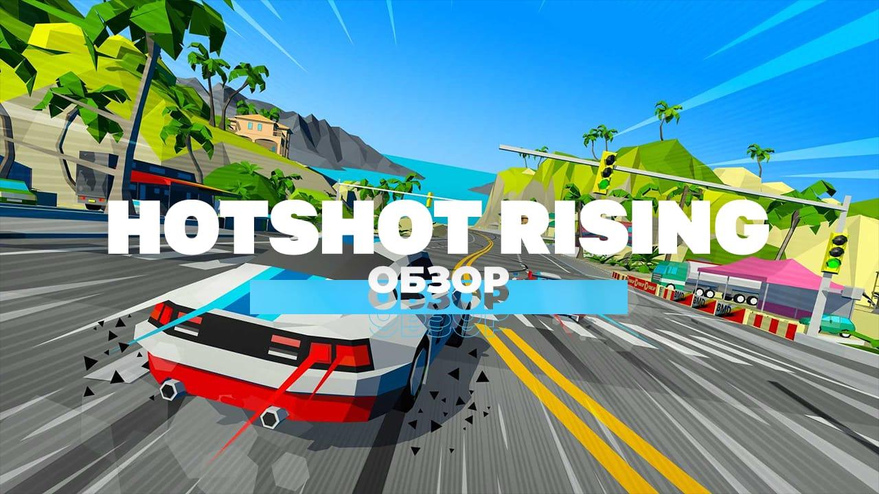 Ретро-гонки заказывали? Обзор Hotshot Racing.