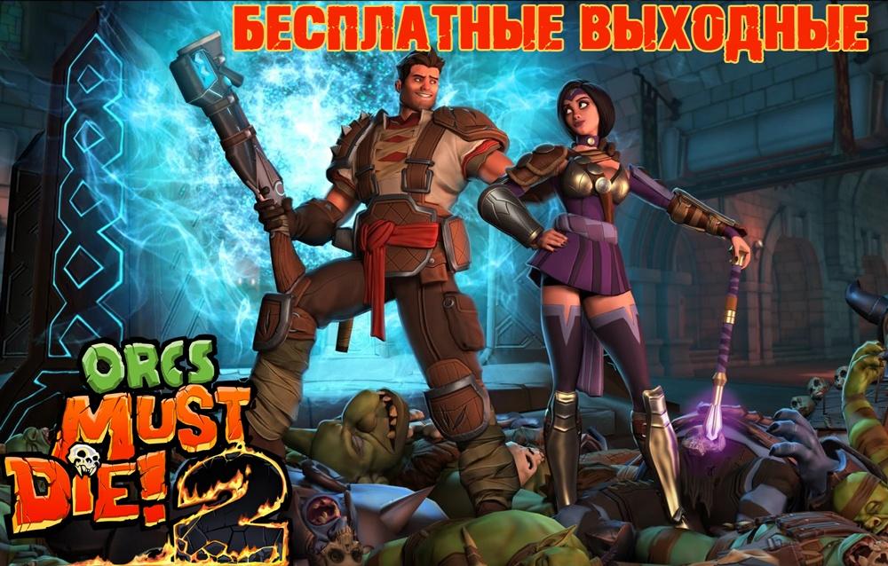 Бесплатные выходные Orcs Must Die! 2 в Steam