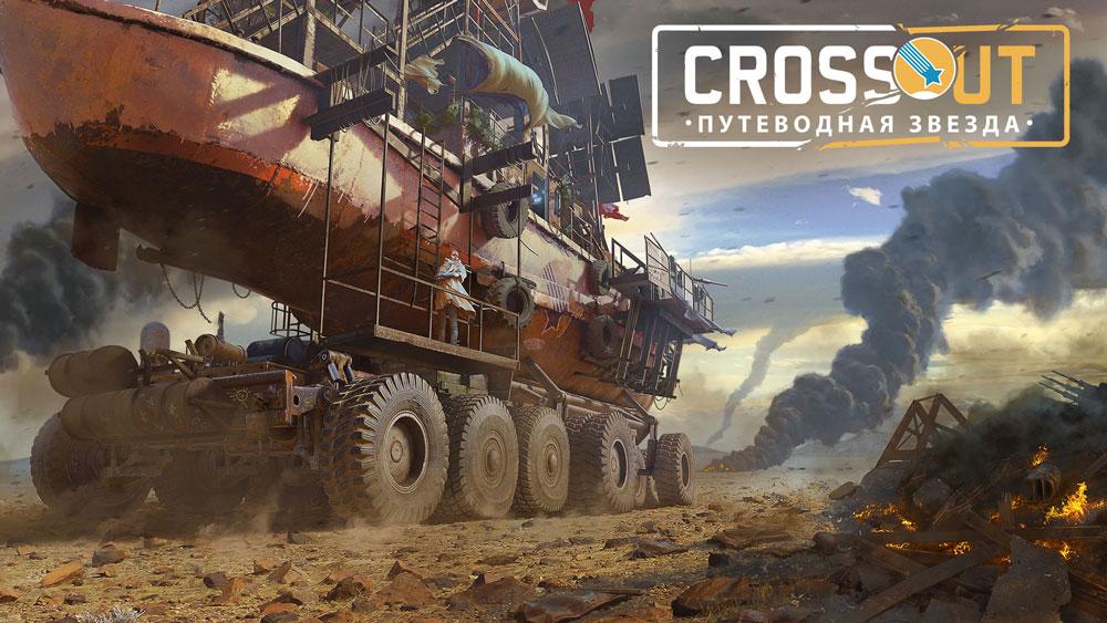 В Crossout стартовала подготовка к новой войне с Опустошителями