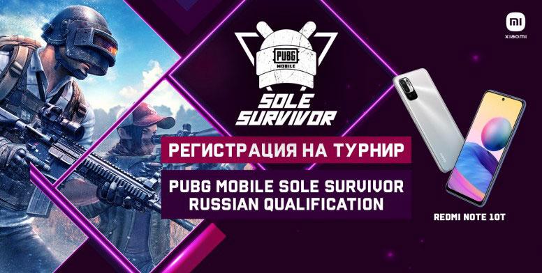 Открыта регистрация на турнир PUBG Mobile Sole Survivor Russian Qualification