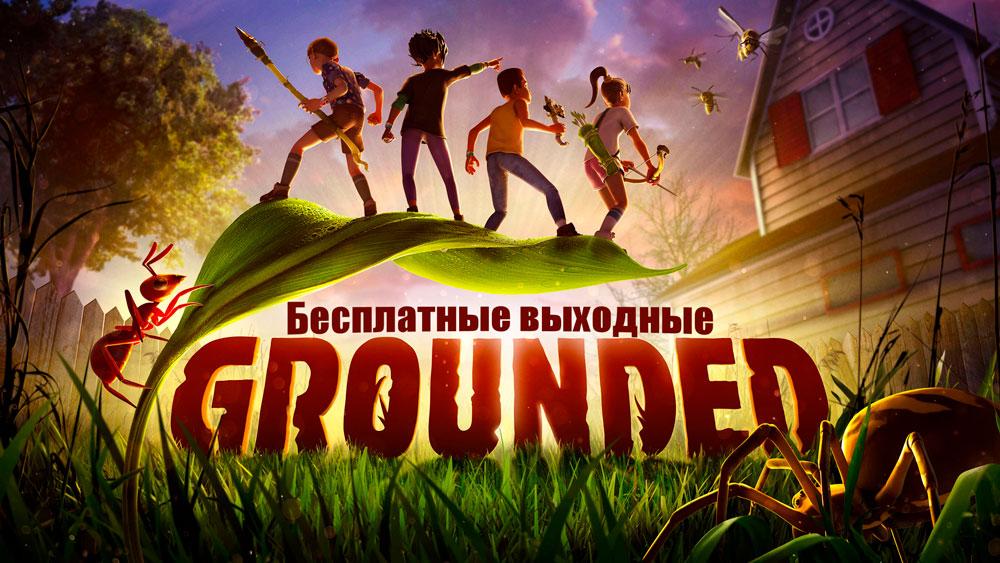 В Grounded начались бесплатные выходные