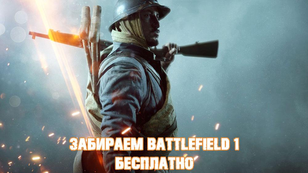 Раздача Battlefield 1 в Amazon Prime Gaming