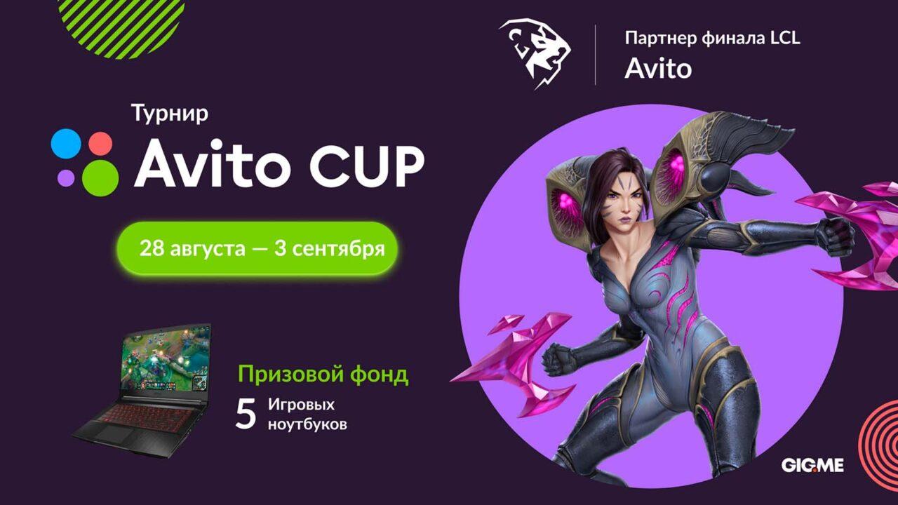 Avito проведет киберспортивный турнир по League of Legends