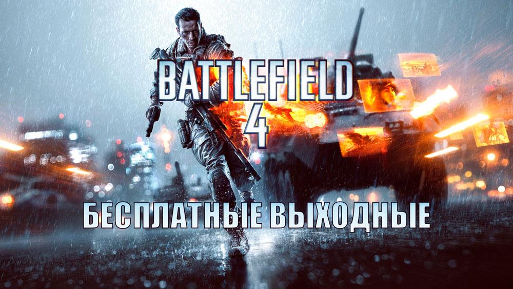 Бесплатные выходные в Battlefield 4