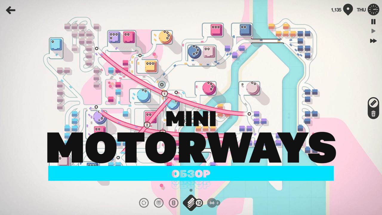 Обзор Mini Motorways