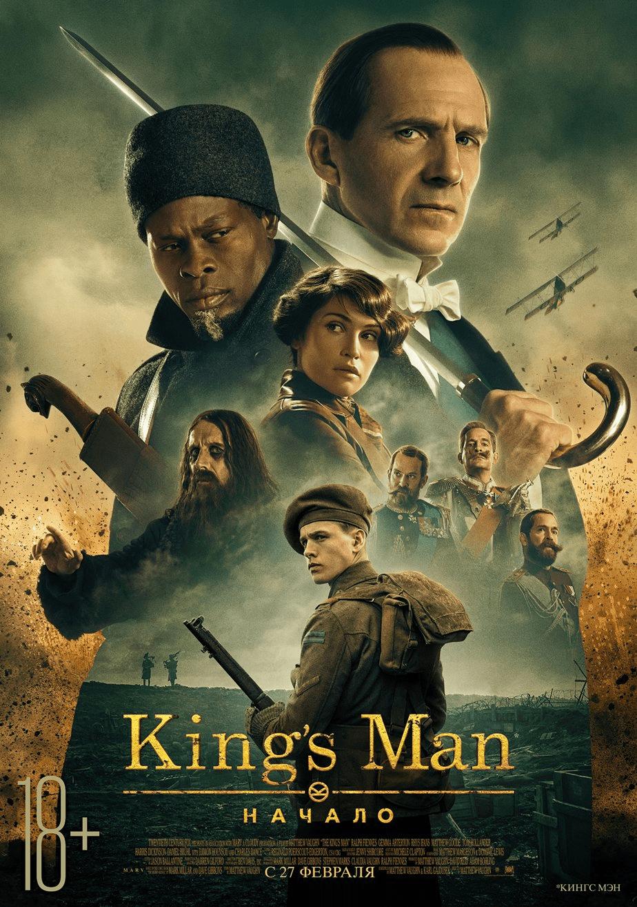 Новый трейлер King's man: Начало