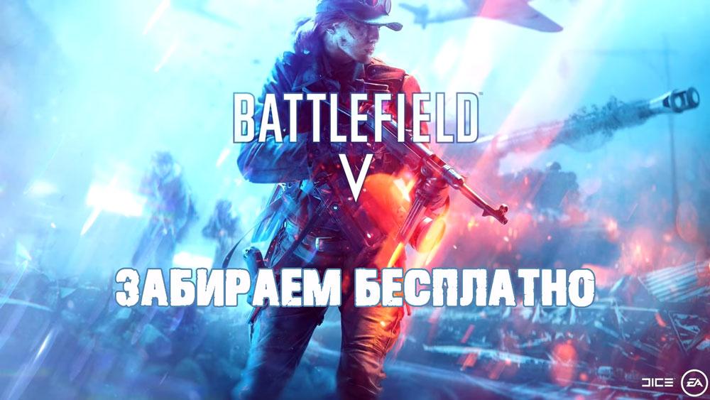 Раздача Battlefield V на Amazon Gaming