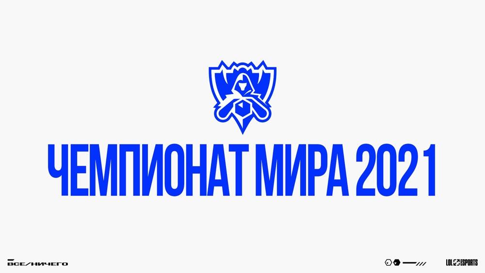 Чемпионат мира 2021 по League of Legends пройдет в Рейкьявике с 5 октября по 6 ноября