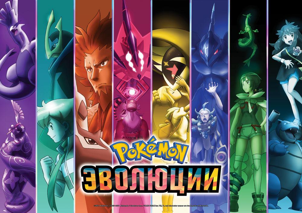 В честь 25-летия Pokémon был представлен аниме-сериал Pokémon Evolutions