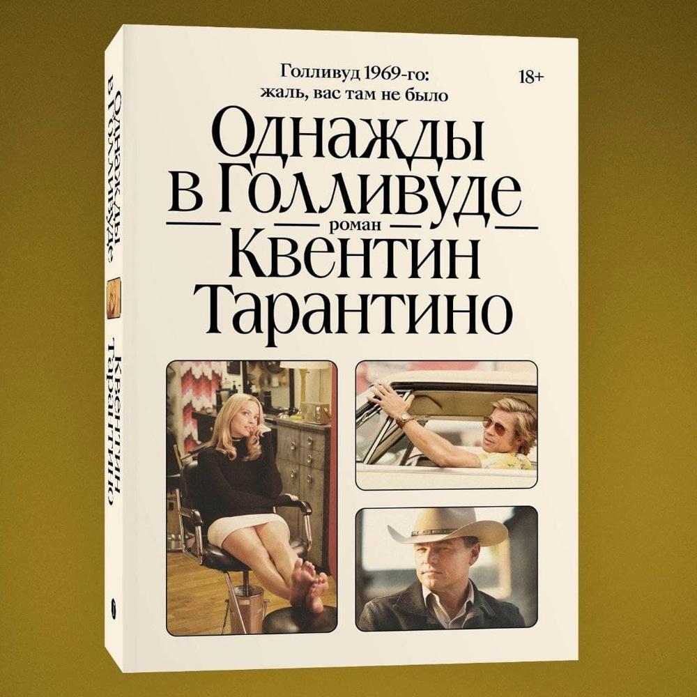 Роман Тарантино выйдет на русском языке
