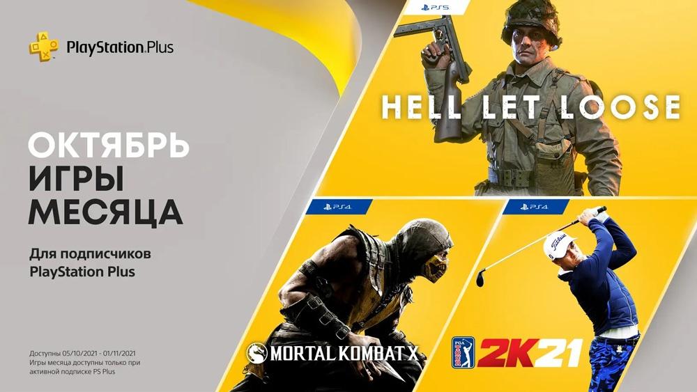 Представлены октябрьские бесплатные игры Playstation Plus 2021
